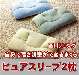 【送料無料】【高さ調整可能】自分で高さ調整自由自在!中袋は7つに分かれています。西川リビング「ピュアスリープ2まくら」