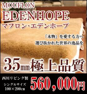 【日本製】【SALE】寝具の老舗メーカー西川リビング製【毛長35mm】最高級ムートンシーツ「EDENHOPE(エデンホープ)」セミダブルサイズ(120×200cm)今まで頑張ってきたご褒美にいかがですか