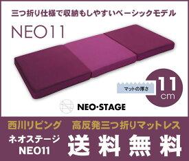 【送料無料】【西川リビング】【高反発マットレス】【腰痛】【背痛】表面をウェービングカットにし通気性・体圧分散性を高めた高反発マットレス「NEOSTAGE(ネオステージ)」収納に便利な3つ折りタイプ「NEO11」シングルサイズ(97cm幅)