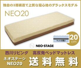【送料無料】【西川リビング】【高反発マットレス】表面をウェービングカットにし通気性・体圧分散性を高めた高反発マットレス「NEOSTAGE(ネオステージ)」独自の3層構造で上質な寝心地のベッドマットレス「NEO20」シングルサイズ(100cm幅)