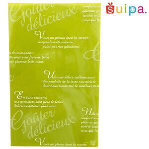 ■OPH溶断袋 ガトーデリシャス(ピスタチオグリーン)120×190mm 100枚【ラッピング 袋】【簡単ギフト】