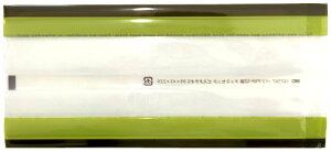 【菓子袋・バリア袋・マチ有袋】ドゥミセックグリーン大(外寸99×43×220H)10枚【お求めやすい少量販売です】