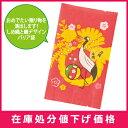 【数量限定アウトレット値下げしました!】【お正月】バリア袋 しめ飾り 100枚セット【おめでたい鶴・毬・しめ飾りデザインの焼き菓子袋です!】