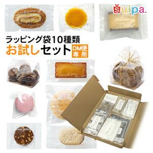 【DM便専用商品】ラッピング袋10種類お試しセットsuipaの売れ筋焼き菓子袋をそれぞれ10枚ずつ詰め合わせました!【送料込1,120円】※菓子袋のセットのため、中身のお菓子は含みません。