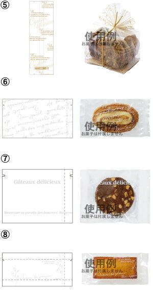 【11/19以降出荷可能】【DM便非対応版】ラッピング袋10種類お試しセットsuipaの売れ筋焼き菓子袋をそれぞれ10枚ずつ詰め合わせました!【送料込1,120円】※菓子袋のセットのため、中身のお菓子は含みません。