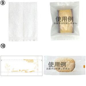■【DM便非対応版】ラッピング袋10種類お試しセットsuipaの売れ筋焼き菓子袋をそれぞれ10枚ずつ詰め合わせました!※菓子袋のセットのため、中身のお菓子は含みません。