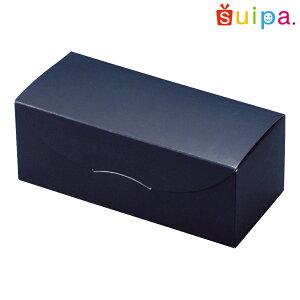 ■【日本製】パウンドケーキ 1本用箱 紺(内寸160×70×65H) 5個【包装 ラッピング BOX 箱】【ケーキ cake お菓子】