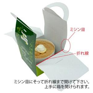 【ボンブクーヘン】ボンブクーヘン外箱ナチュラルグリーン(内寸150×150×120H)5個