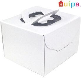 ■【デコレーションケーキ箱】【日本製】キャリーデコケーキ箱 5号(内寸186×186×140H)5個【ホールケーキ プリン 箱 持ち運び ラッピング】【出し入れしやすい横開き】【保冷剤スペース有】