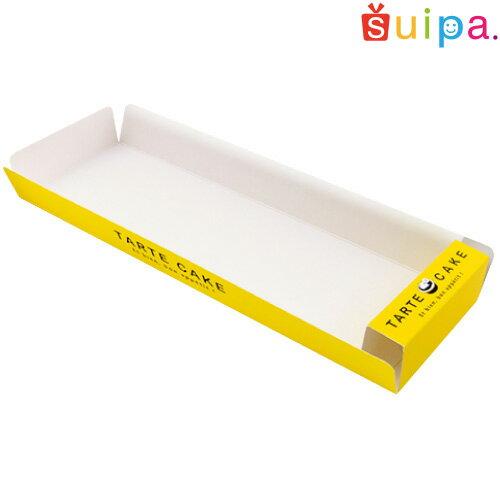 ■【タルトケーキ トレー】タルトケーキ3個用 紙トレー 5個【話題のタルトケーキのトータルパッケージ トレー チーズタルト チョコタルト アップルタルト】