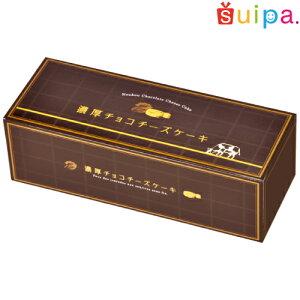 ■【チーズケーキ 箱 BOX】濃厚チョコチーズケーキ箱  BOX 5個【濃厚チーズケーキ トータルパッケージ 箱 BOX みんなで切り分けて食べるチーズケーキ】