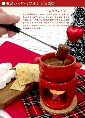 【バーニャカウダアヒージョポットsuipaの売れ筋NO.1!】【陶器】フォンデュセット赤【ギフト小物】【チーズチョコフォンデュ】