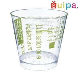 ■【送料無料】【日本製】PS 76-185 スタンダード グリーン 200個 【デザートカップ プリンカップ プリン型 プラスチック容器 カップ】【おしゃれな文字柄カップ】