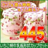 いちご柄牛乳瓶形状プリンカップ100cc・蓋・掛紙・ゴム紐・シール付10個セット