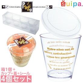 ■【耐熱プリンカップ】 フランス文字柄セット 4個【箱1個+文字柄プリンカップ・蓋・シール各4個】【日本製】【デザートカップ プラスチックカップ 耐熱容器】※容器のセットです。中身のお菓子は含みません