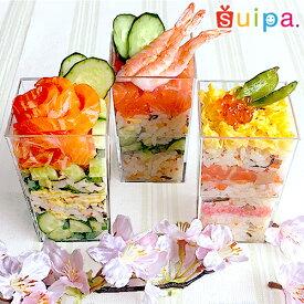 ■【カップ寿司 デザートカップ】角柱カップで断面がキレイに見える!◆カップ寿司容器セット【カップ・蓋・スプーン 各5個】【プラスチック容器 使い捨て】※容器のセットです 中身のお菓子・料理は含みません