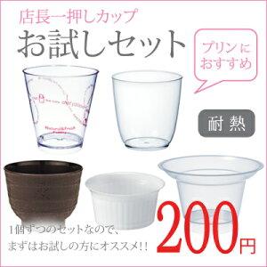 【耐熱・お試しセット】店長一押しのプリンカップ5点セットプリン用カップ【デザートカッププラスチック容器】