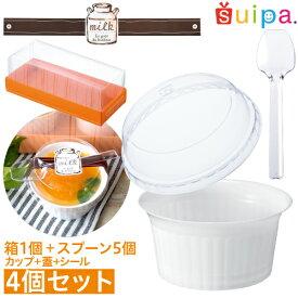 ■【耐熱】かわいい♪マーブルカップセット リピーター多数のカップをセットに! 容器と蓋とシールとスプーンと箱セット 4個セット【デザートカップ プラスチック容器 日本製】【※容器のセットです 中身のお菓子は含みません】