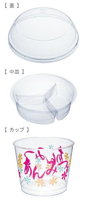 【あんみつカップデザートカップ】初夏にぴったり!大容量あんみつ容器中皿&蓋付き5個セット【デザートカッププラスチック容器】