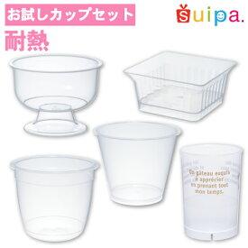■【お試しセット】 今月の店長一押し耐熱カップ5点セット 第1弾 プリン用カップ 【デザートカップ プラスチック容器】