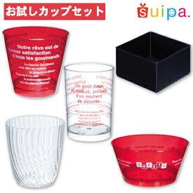 ■【お試しセット】 今月の店長一押しチルドカップ5点セット 第4弾 ゼリー用カップ 【デザートカップ プラスチック容器】