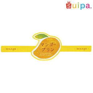 ■帯シール マンゴープリン 20枚【お求めやすい少量販売です!】