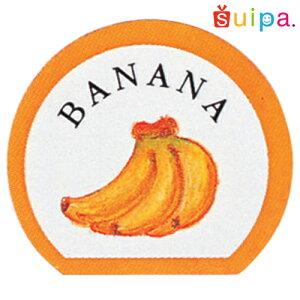 ■フレーバーシール バナナ 20枚セット【お求めやすい少量販売です!】