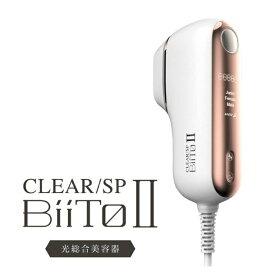 (コラーゲンフェルダープレゼント)CLEAR/SP BiiTo II クリアエスピー ビートツー スタンダードセット フラッシュ脱毛器  正規品