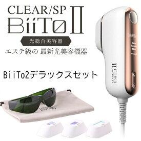 CLEAR/SP BiiTo II デラックスセット クリアエスピー ビートツー フラッシュ脱毛器 正規品