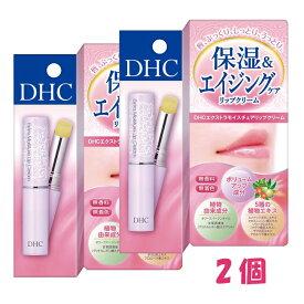 DHC エクストラモイスチュアリップクリーム 2個 保湿&エイジングケアリップクリーム