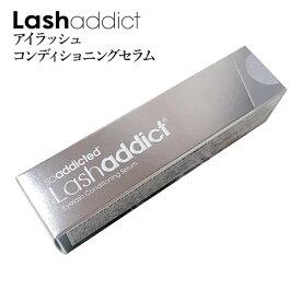 ラッシュアディクト アイラッシュ コンディショニングセラム まつ毛美容液 5ml サロン 専売正規品保障