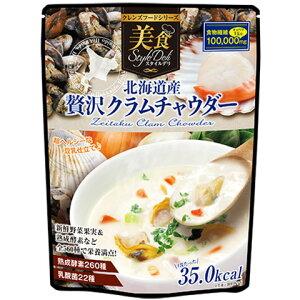 美食スタイルデリ 北海道産クラムチャウダー 1袋446g31食分