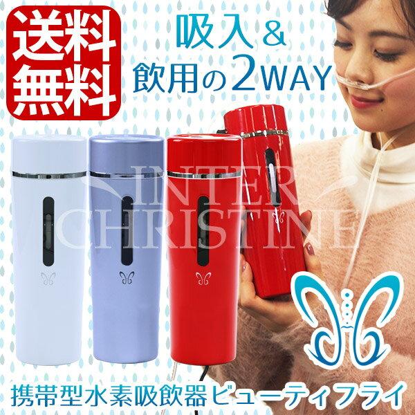 【送料無料】【メーカー公認店】携帯型水素吸飲器 Beautyfly ビューティフライ/水素吸入/水素吸引/水素ガス吸入/水素ガス吸引/飲用/2WAY/