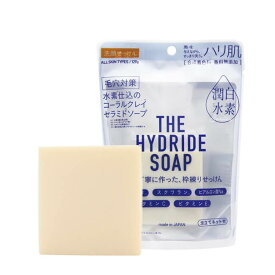 濃密水素 洗顔石鹸 ヒアルロン酸が配合の水素水仕立ての洗顔せっけん THE HYDRIDE SOAP(水素洗顔せっけん)120g