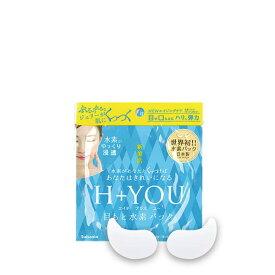 【目もとに潤いを】目もとに水素をピンポイントアプローチ!H+YOU目もと水素パック 2枚入◆1袋