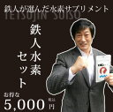 Tetsujin sub2