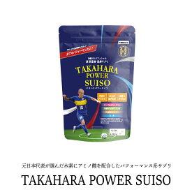 【疲れないからだを】沖縄SV監修、BCAA含むアミノ酸とビタミンを配合した水素サプリメント、TAKAHARA POWER SUISO