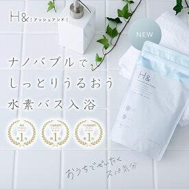 入浴剤 水素入浴剤 H&〔アッシュアンド〕 750g 1個 30回分 塩素除去 在宅の疲れに 女性 おうち時間 水素風呂
