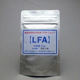 【LFA】観賞魚用ラクトフェリン 白点病の予防・治療 体表粘膜の保護 成長促進 高い栄養価 脱脂乳から生産 生残率の向上 スマートレター便180円でお送りいたします