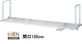 リクシル キッチン用水切棚 サンラック 間口120cm 1段 NSR-120-1