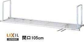 リクシル キッチン用水切棚 サンラック 間口105cm 1段 NSR-105-1
