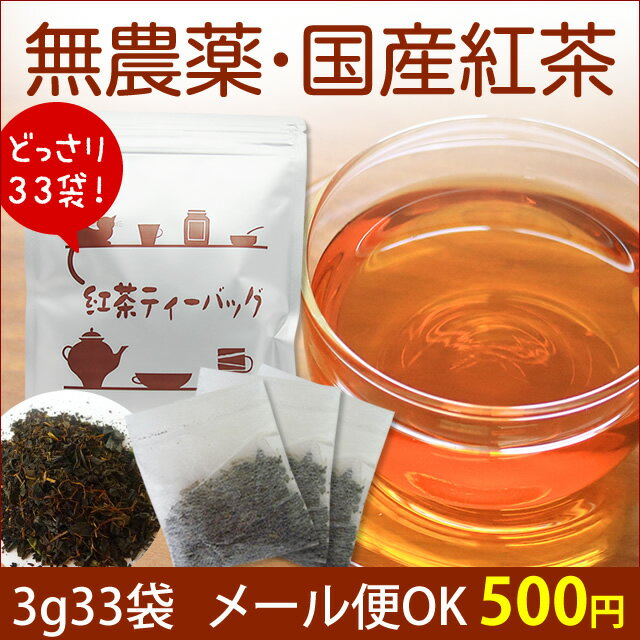 『紅茶ティーバッグ』 ★無農薬栽培国産紅茶 3g×33袋★ランキング上位☆【無添加】【静岡産】水車むら農園ティーパック