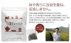 『紅茶ティーバッグ』★無農薬栽培国産紅茶3g×33袋★ランキング上位☆【無添加】【静岡産】水車むら農園ティーパック