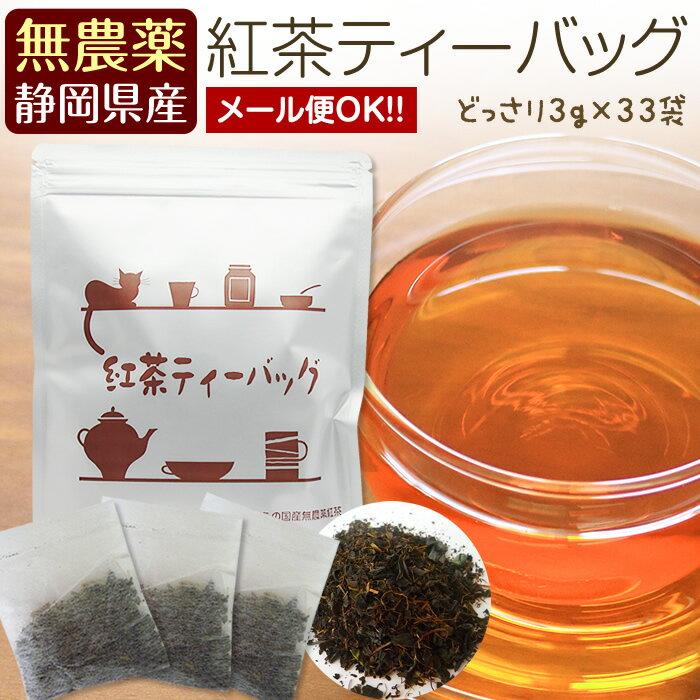 『紅茶ティーバッグ』 無農薬栽培国産紅茶 3g×33袋【無添加】【静岡産】水車むら農園ティーパック