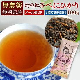 『べにひかり』100g希少品種の国産無農薬紅茶【無添加】【国産紅茶・静岡産】【通販】よりどり3袋でメール便送料無料対象商品です