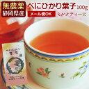 『葉子』国産無農薬紅茶100gべにひかり2番茶【無添加】【国産紅茶・和紅茶・地紅茶・静岡産】ミルクティーにもおすすめ