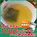 『緑茶べにふうき茶ティーバッグ』2g×44袋 無農薬栽培茶【静岡産】メール便(日時指定不可)で送料無料【通販】