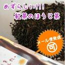 ☆国産無農薬紅茶のほうじ茶『べにほうじ』50g メール便対応【無添加】【国産紅茶・静岡産】【通販】