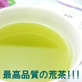 無農薬茶の『荒茶』100g★【無添加】【静岡産】☆よりどり3袋ごとでメール便送料無料対象商品です
