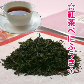 『紅茶べにふうき』40g国産無農薬紅茶 【無添加】【国産紅茶・和紅茶・地紅茶・静岡産】【通販】よりどり3袋ごとでメール便送料無料対象商品です